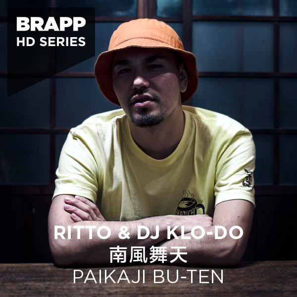 "Brapp Records BRAPPHDA0017 ""南風舞天 ~paikaji bu-ten~"" artwork"
